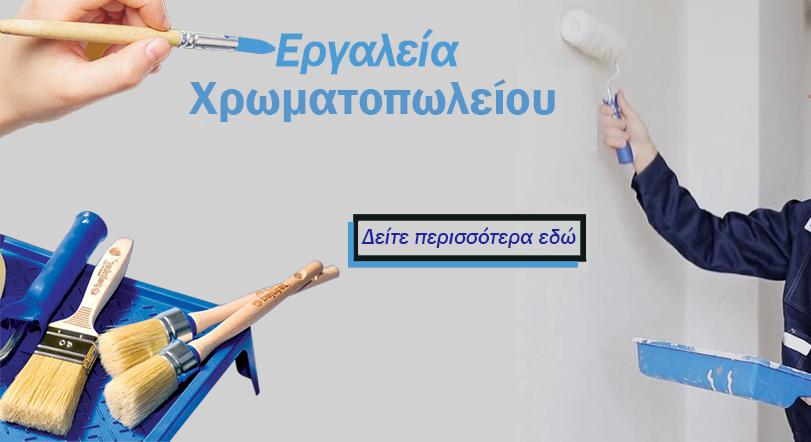 ΕΡΓΑΛΕΙΑ ΒΑΦΗΣ